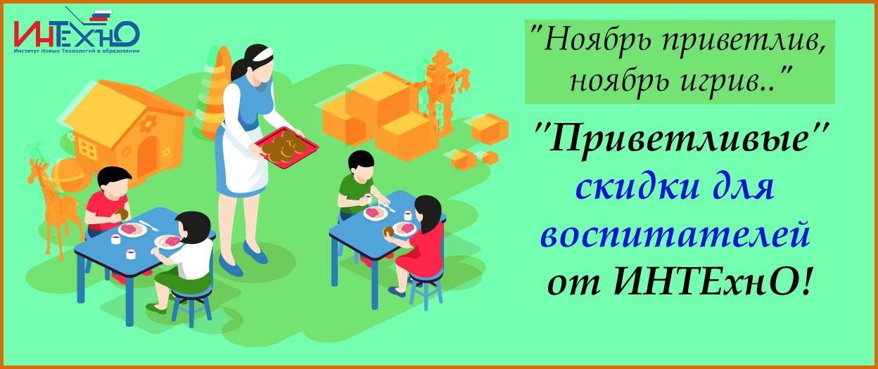 Акции и скидки на программы дополнительного образования в ИНТехнО