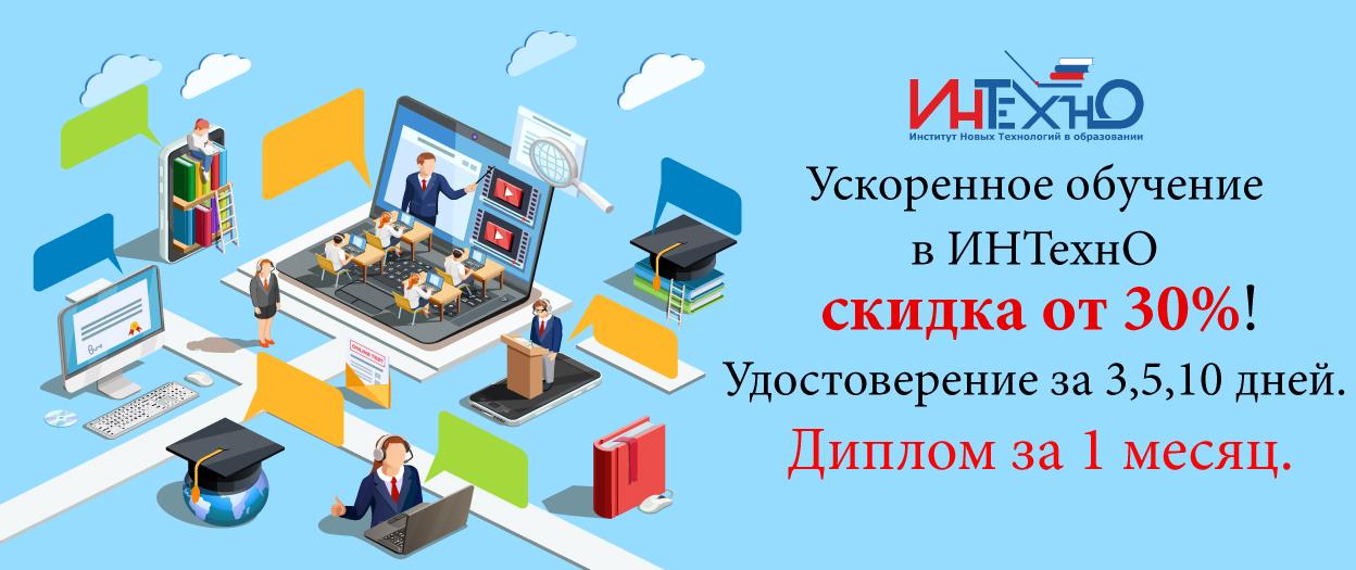 Дистанционное обучение учителей всех регионов Российской Федерации