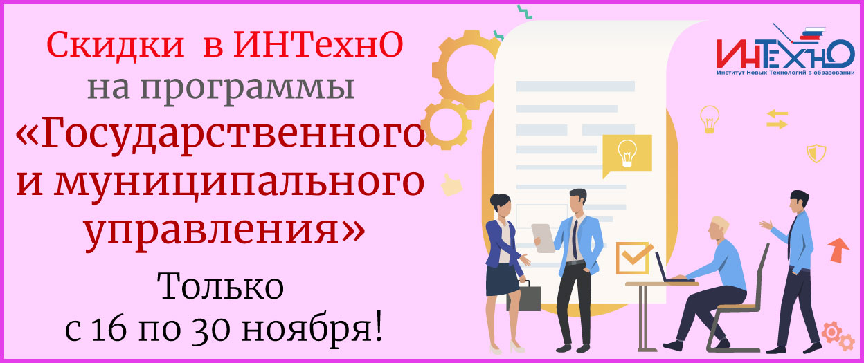 Обучение педагогов-наставников дистанционно в ИНТехнО