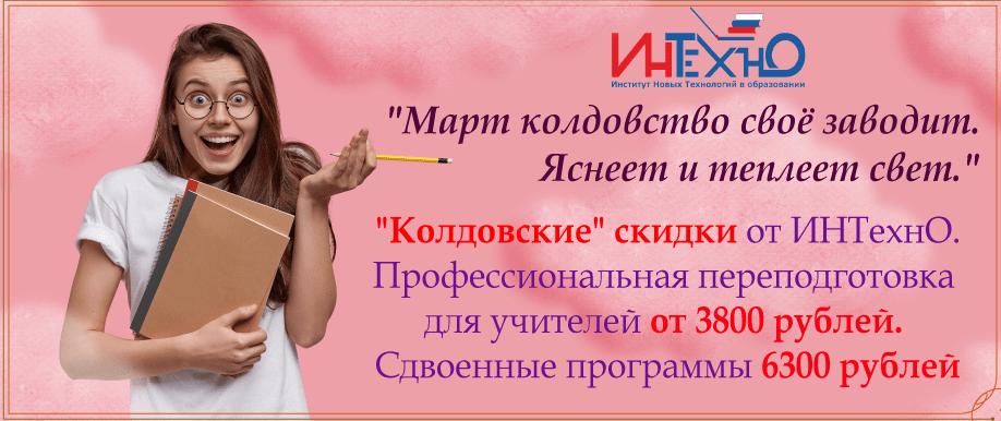 Koldovskiye-skidki-ot-INTekhnO-dlya-uchiteley-aktsiya