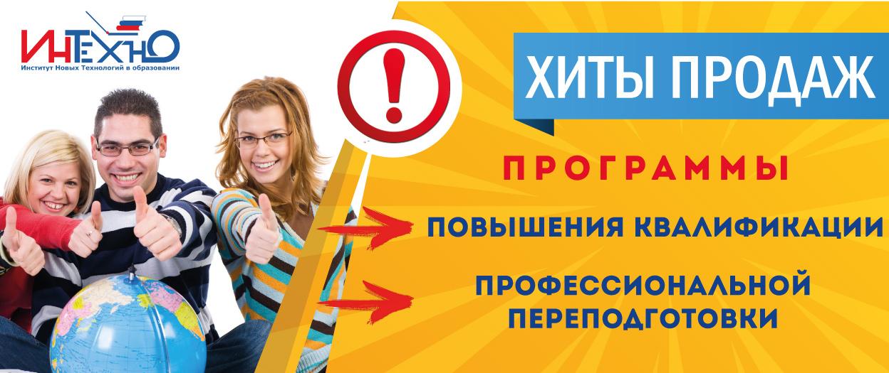 banner-hit_prodaz.jpg